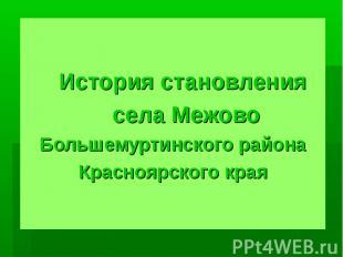 История становления История становления села Межово села Межово Большемуртинског