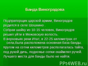 Банда Виноградова Подпрапорщик царской армии, Виноградов родился в селе Шошкино.