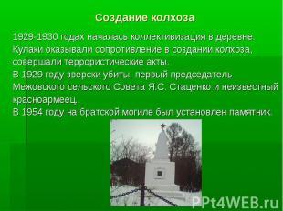 Создание колхоза 1929-1930 годах началась коллективизация в деревне. Кулаки оказ