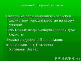 До Великой Октябрьской революции Население села занималось сельским хозяйством,