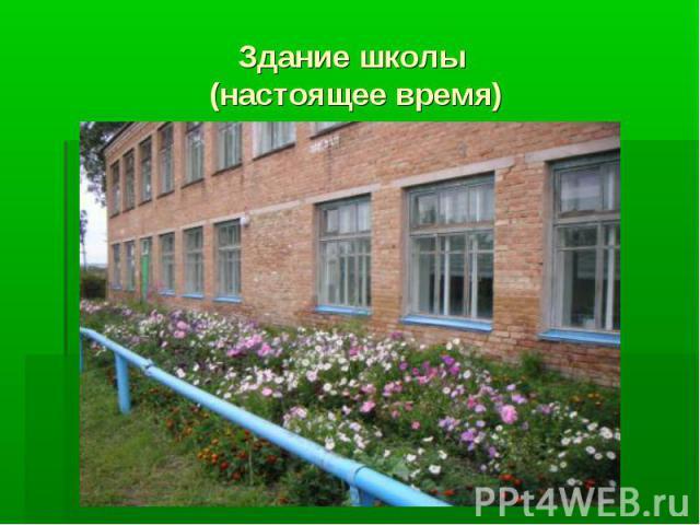 Здание школы (настоящее время)