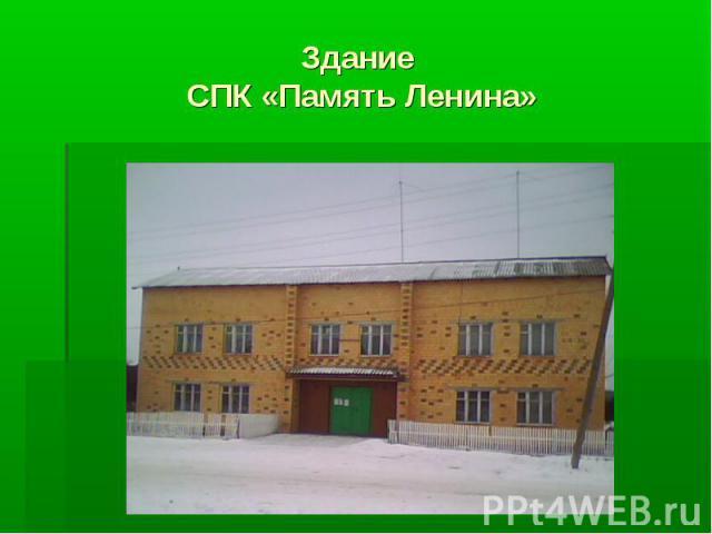 Здание СПК «Память Ленина»