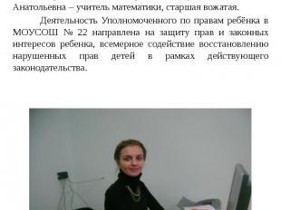 1 октября 2011 года в нашей школе проходили выборы школьного Уполномоченного по