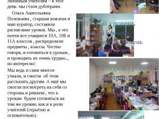 6 День Дублёра 5 октября Совет Думы школы решил сделать подарок своим любимым уч
