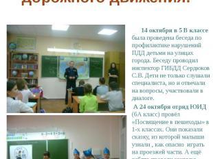 7 14 октября в 5 В классе была проведена беседа по профилактике нарушений ПДД де