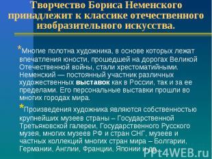 Творчество Бориса Неменского принадлежит к классике отечественного изобразительн