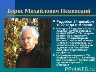 Борис Михайлович Неменский Родился 24 декабря 1922 года в Москве. Народный худож