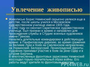Увлечение живописью Живописью Борис Неменский серьезно увлекся еще в детстве, по