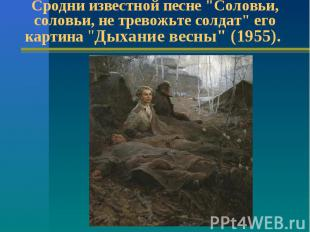 """Сродни известной песне """"Соловьи, соловьи, не тревожьте солдат"""" его картина """"Дыха"""