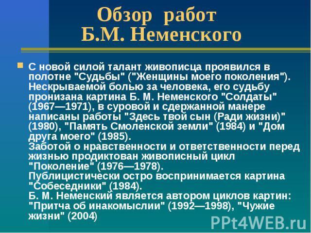 Обзор работ Б.М. Неменского С новой силой талант живописца проявился в полотне