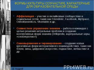 @ Андрей Коротков ФОРМЫ КУЛЬТУРЫ СОУЧАСТИЯ, ХАРАКТЕРНЫЕ ДЛЯ ОБРАЗОВАТЕЛЬНОЙ СРЕД