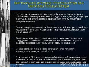 @ Андрей Коротков ВИРТУАЛЬНОЕ ИГРОВОЕ ПРОСТРАНСТВО КАК ОБРАЗОВАТЕЛЬНАЯ СРЕДА Изу