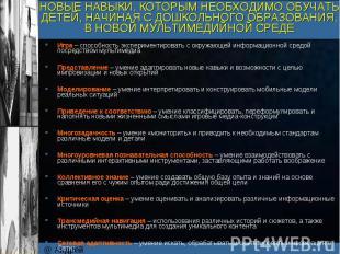 @ Андрей Коротков НОВЫЕ НАВЫКИ, КОТОРЫМ НЕОБХОДИМО ОБУЧАТЬ ДЕТЕЙ, НАЧИНАЯ С ДОШК