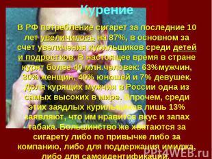 Курение В РФ потребление сигарет за последние 10 лет увеличилось на 87%, в основ