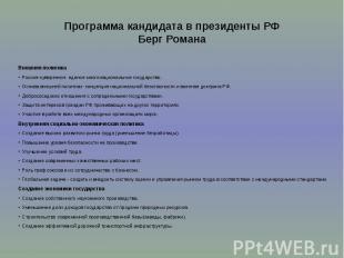 Внешняя политика Россия-суверенное единое многонациональное государство. Основа