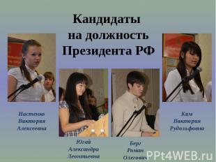 Настенко Виктория Алексеевна Ким Виктория Рудольфовна Югай Александра Леонтьевна