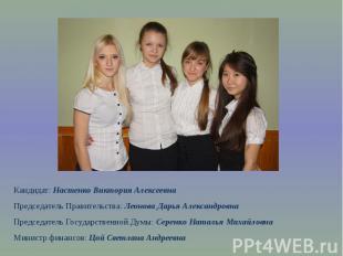 Кандидат: Настенко Виктория Алексеевна Председатель Правительства: Леонова Дарья
