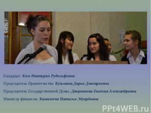 Кандидат: Ким Виктория Рудольфовна Председатель Правительства : Кузьмина Дарья Д