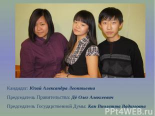 Кандидат: Югай Александра Леонтьевна Председатель Правительства : Дё Олег Алексе