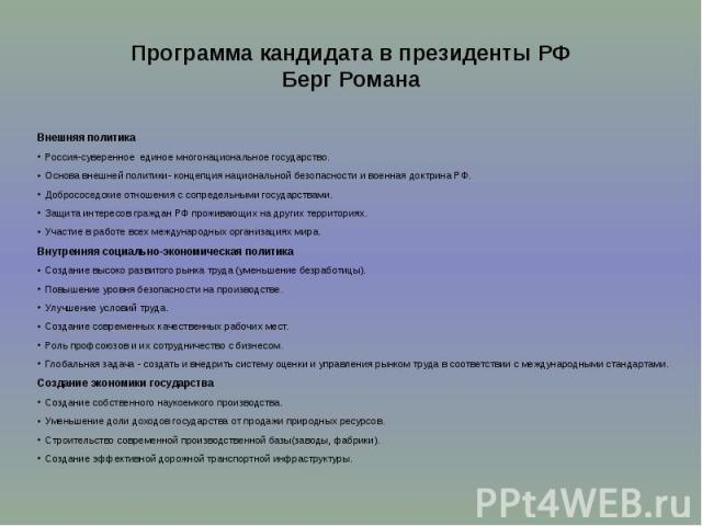 Внешняя политика Россия-суверенное единое многонациональное государство. Основа внешней политики- концепция национальной безопасности и военная доктрина РФ. Добрососедские отношения с сопредельными государствами. Защита интересов граждан РФ проживаю…