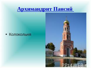 Архимандрит Паисий Колокольня