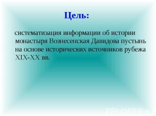 Цель: систематизация информации об истории монастыря Вознесенская Давидова пусты
