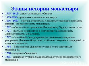 Этапы истории монастыря 1515 –1615- самостоятельность обители. 1615-1656- припис
