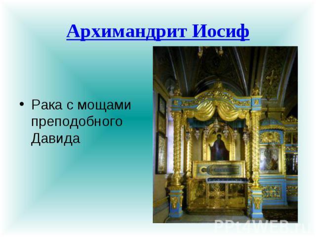 Архимандрит Иосиф Рака с мощами преподобного Давида