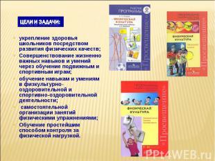 укрепление здоровья школьников посредством развития физических качеств; Совершен