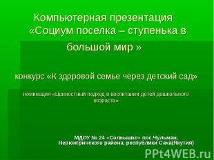 Компьютерная презентация «Социум поселка – ступенька в большой мир » конкурс «К