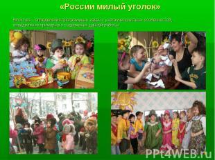 «России милый уголок» Блок 1 – определение программных задач с учетом возрастных