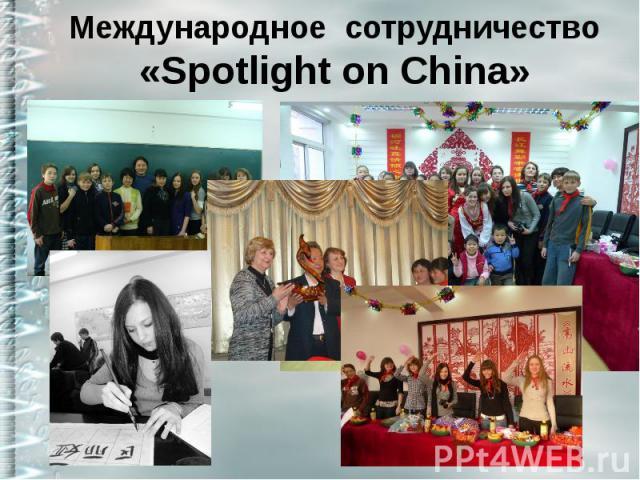 Международное сотрудничество «Spotlight on China»