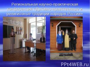 Региональная научно-практическая конференция «Духовно-нравственные и религиозные