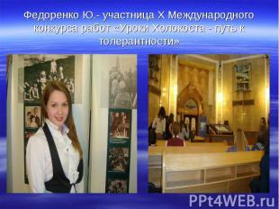 Федоренко Ю.- участница Х Международного конкурса работ «Уроки Холокоста - путь