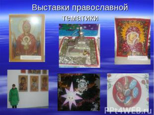 Выставки православной тематики
