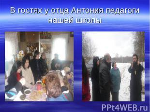 В гостях у отца Антония педагоги нашей школы