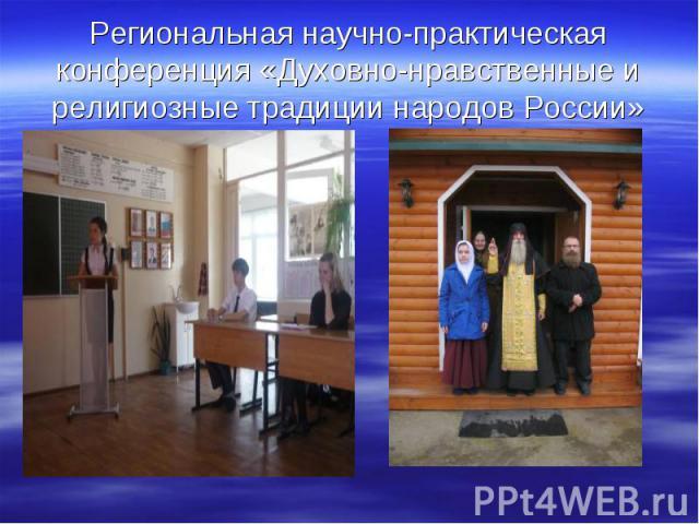 Региональная научно-практическая конференция «Духовно-нравственные и религиозные традиции народов России»