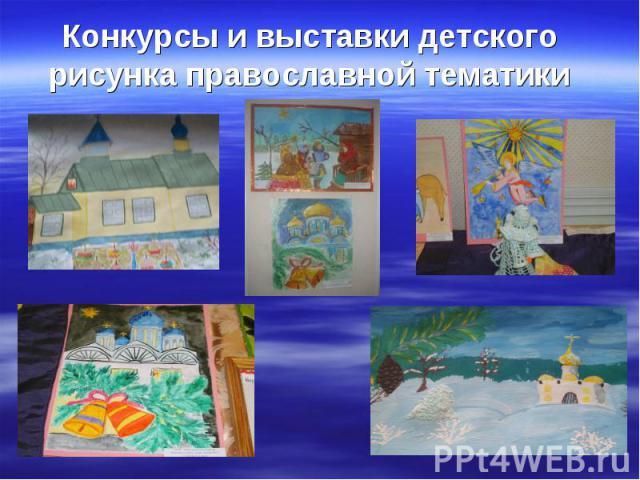 Конкурсы и выставки детского рисунка православной тематики