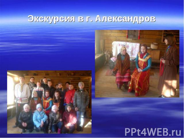 Экскурсия в г. Александров