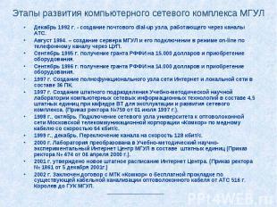 Этапы развития компьютерного сетевого комплекса МГУЛ Декабрь 1992 г. - создание