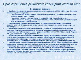 Проект решения деканского совещания от 29.04.2002 Совещание решило: 1. Одобрить
