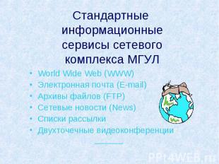 Стандартные информационные сервисы сетевого комплекса МГУЛ World Wide Web (WWW)