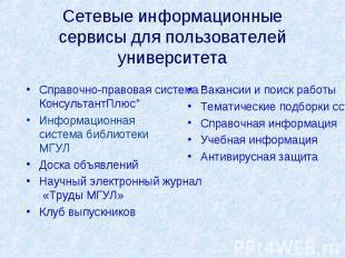 Сетевые информационные сервисы для пользователей университета Справочно-правовая