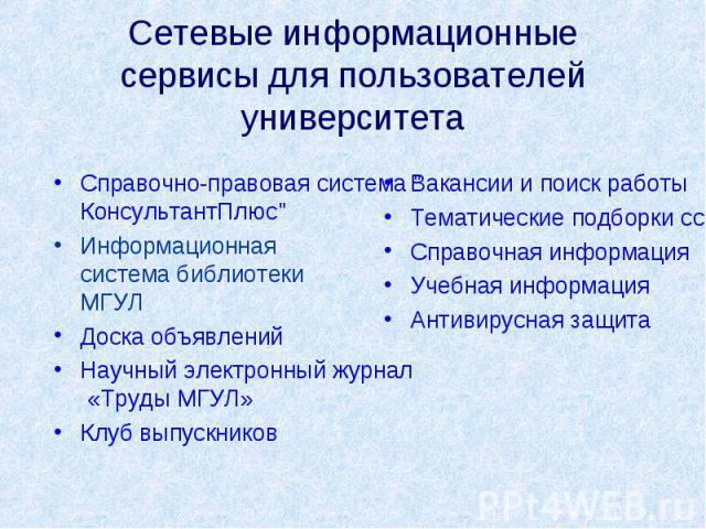 Сетевые информационные сервисы для пользователей университета Справочно-правовая система