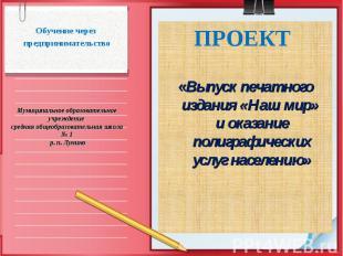 Муниципальное образовательное учреждение средняя общеобразовательная школа 1 р.