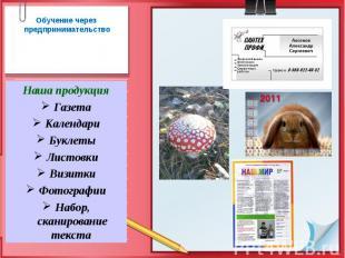 Наша продукция Газета Календари Буклеты Листовки Визитки Фотографии Набор, скани