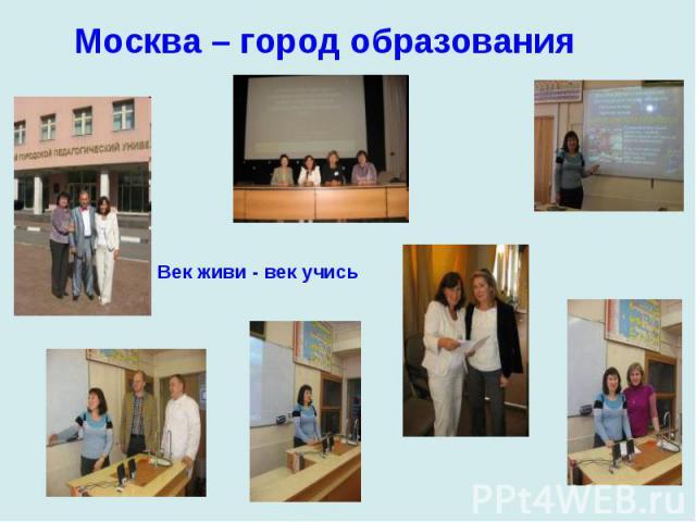 Москва – город образования Век живи - век учись