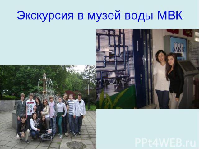 Экскурсия в музей воды МВК