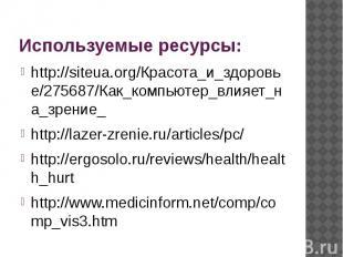 http://siteua.org/Красота_и_здоро вье/275687/Как_компьютер_влияе т_на_зрение_ ht