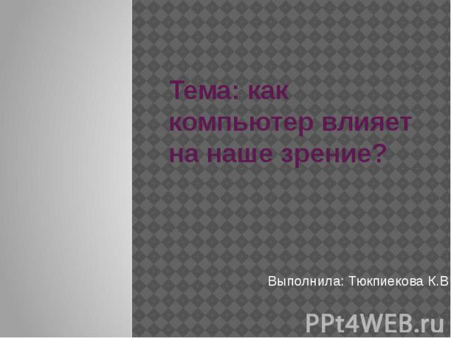 Выполнила: Тюкпиекова К.В